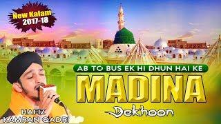 الجديد أفضل Naat مرحبا Dhun هاي K المدينة المنورة Dekho إلى الاتحاد الأوروبي ، الإضافية باس - حافظ كامران قدري (HD)