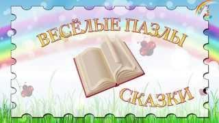 Мультфільм для дітей – Веселі пазли. Пазли казки. 2 серія