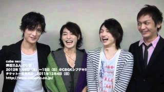 舞台 cube neXt『押忍!!ふんどし部!』2012年1月6日(金)〜15日(日) 渋谷...