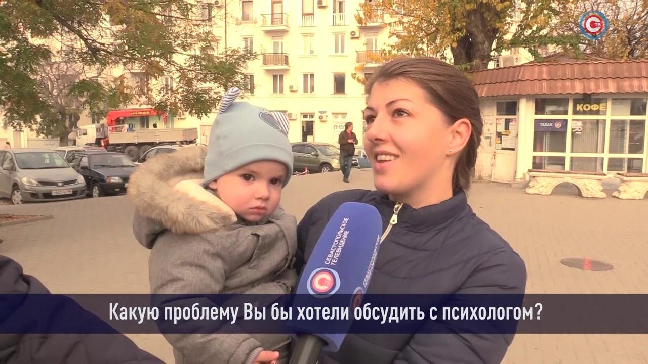 Доброе утро, Севастополь! Эфир от 22.11.2019 [Опрос]