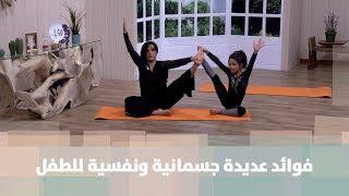 تمارين يوغا للأطفال -  ريما عامر