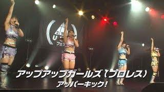 アッパーキック!のパフォーマンス動画を初アップ!! 予習してTIFで踊...