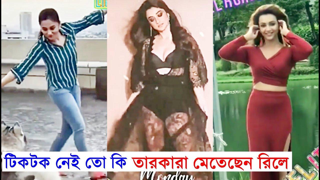 টিকটক নেই তো কি, তারকারা মেতেছেন রিলে Bengali Celebs 1st REEL Video | Jeet | Koel | Ankush | Mimi