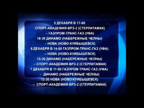 Выпуск от 5.12.14 Расписание игр по волейболу - Стерлитамакское телевидение
