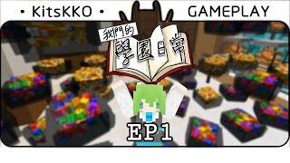 MineCraft RPG:日本轉校生亓子表露睡魔本性『我們的學園日常』#1 thumbnail