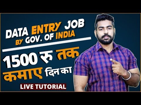 Earn Rs 1500/Day From Data Entry Jobs By Gov. Of India? | 100% Real | Digitize India | Typing Jobs
