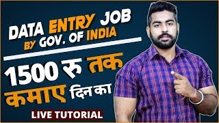 Earn Rs 1500/Day from Data Entry Jobs By Gov. of India?   100% Real   Digitize India   Typing Jobs