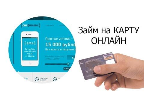 Как взять займ в компании Zaimo - займы на карту онлайниз YouTube · С высокой четкостью · Длительность: 6 мин57 с  · Просмотры: более 3.000 · отправлено: 09.07.2014 · кем отправлено: Деньги Займы