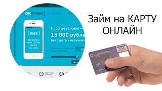 Как взять займ в компании СМСфинанс - SMSFinance