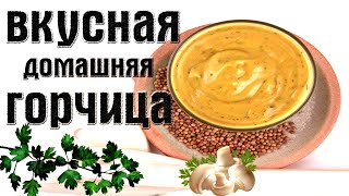 Рецепт горчицы из порошка вкусный соус