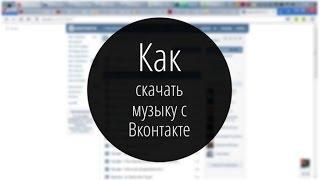 Как добавить музыку из Вконтакте на Компьютер!