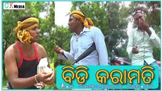 Bidi Karamati - new sambalpuri comedy - Serious Comedy - C K Media
