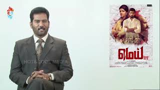 MEI MOVIE REVIEW  HOTampCOOL CINEMA REVIEW BY DR RSURESHKUMAR  HOTampCOOL MEDIA