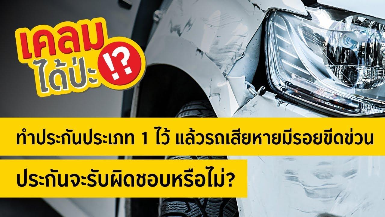 ทำประกันประเภท 1 ไว้ แล้วรถเสียหายมีรอยขีดข่วน ประกันจะรับผิดชอบหรือไม่?