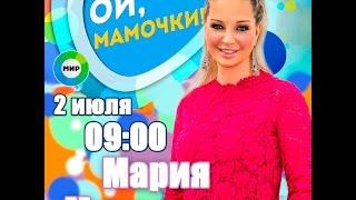 """Мария Максакова: """"Мой муж - сокровище!"""""""