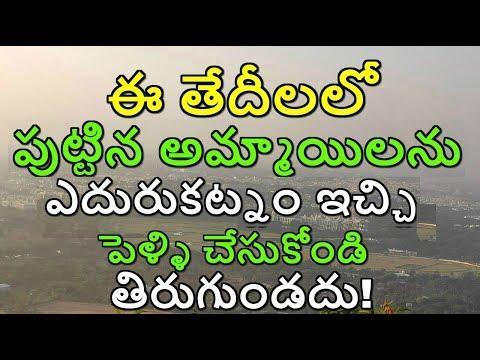 ఈ తేదీలలో పుట్టిన అమ్మాయిలను ఎదురుకట్నం ఇచ్చి పెళ్ళి చేసుకోండి తిరుగుండదు || MYTV India