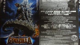 ゴジラ FINAL WARS A 2004 映画チラシ 2004年12月4日公開 シェアOK お気...