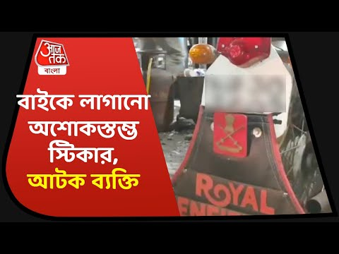 Police arrested a biker with Ashoke Stambha sticker  বাইকে ল