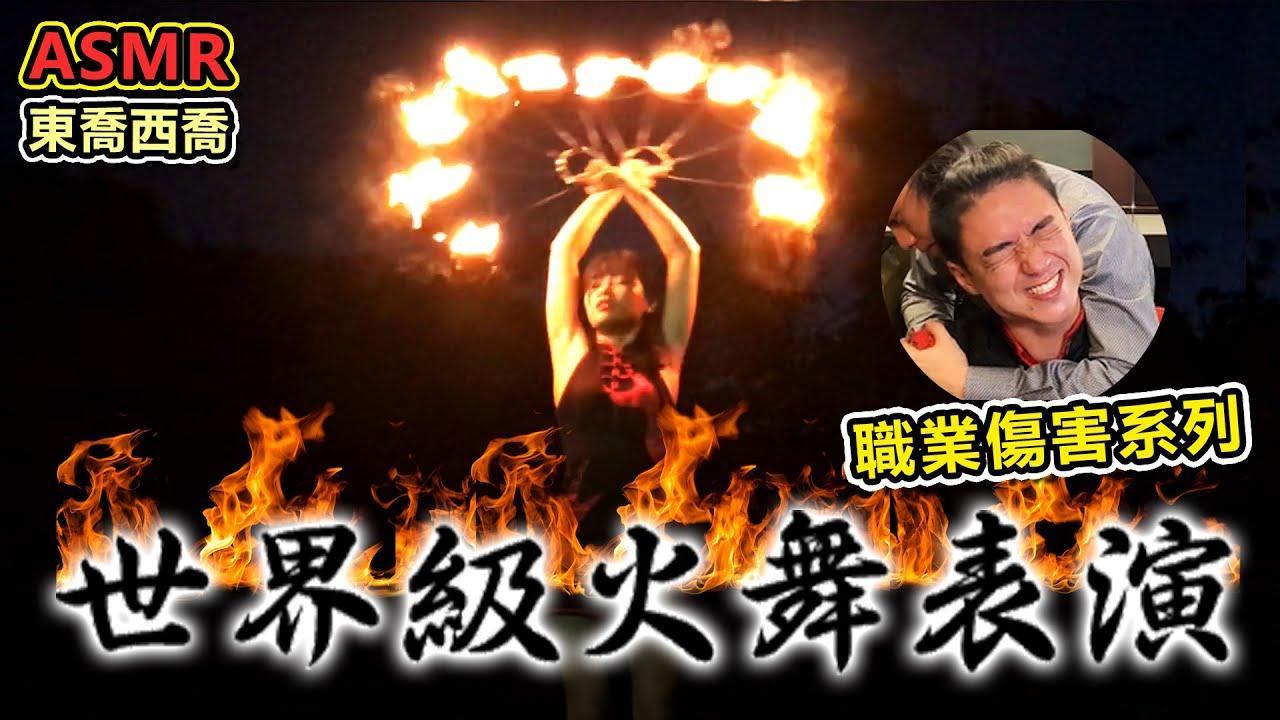 台灣之光 : 火舞表演背後的職業傷害有多大? ASMR, Cracks & Relax │【東喬西喬】Ep.14