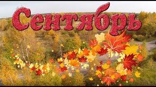 Начало осени. Сентябрь, народные приметы. Презентация для детей. Окружающий мир.