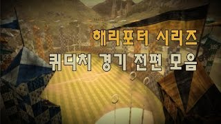 해리포터 퀴디치 경기 장면 모음 (Quidditch match) ver 2.0