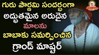 A Great Tribute To Our Guru Sai Maharaj II Guru Pournima