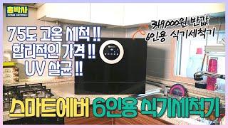 """반값 식기세척기? 스마트에버 6인용!! """"가격…"""