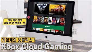 게임계의 넷플릭스!! Xbox Cloud Gaming (엑박 클라우드)