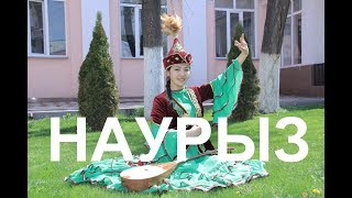 Наурыз - праздник весны! Выступление  в городе Омске 30 марта  у ТК Континент / Nauryz