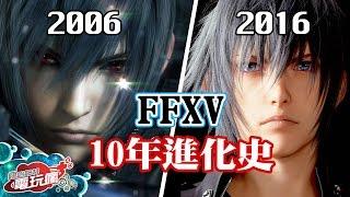 7 分鐘帶你看《Final Fantasy XV》 10 年演進史