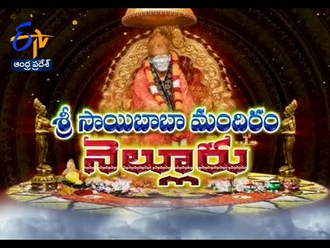 Sri Saibaba Mandiram | Nellore | Teerthayatra | 9th February 2017  | Full Episode