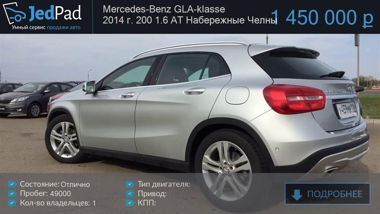 Mercedes-Benz GLA-Класс с пробегом 2015 | Автомобили с пробегом .