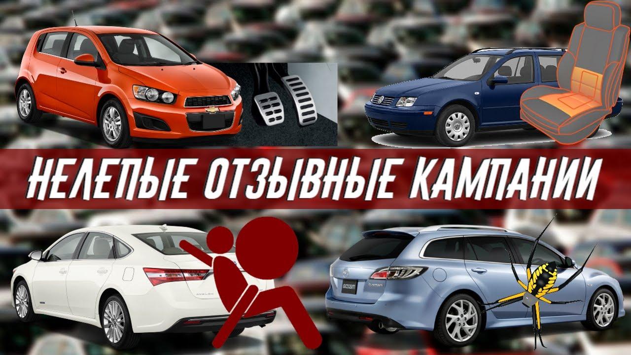 Самые Нелепые Автомобильные Отзывные Кампании - Пауки, Тормоза для Пассажира, Отсутствующие Педали