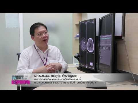 หุ่นยนต์ช่วยผ่าตัดสมอง : พบหมอรามา ช่วง Meet The Expert 22 พ.ค.60 (3/5)