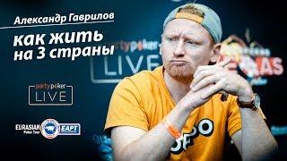 EAPT ALTAI: Александр Гаврилов - как жить на 3 страны