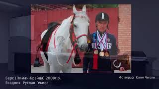 Круглый стол - терская порода.  Часть 3 Алена Мороз тренер по конному спорту