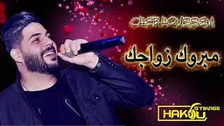 Cheb Houssem 2018 Mabrouk Zwajek الشاب حسام مبروك زواجك