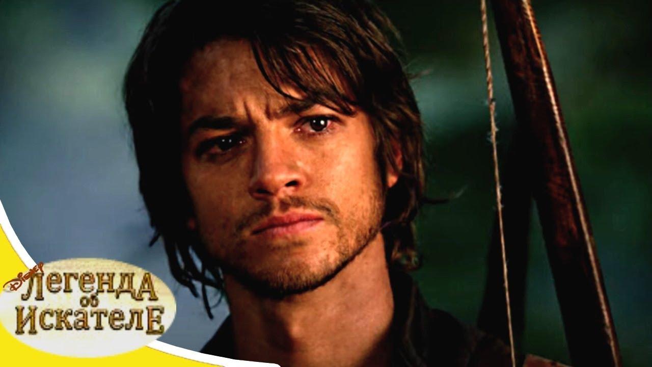 Легенда об искателе - Сезон 2 серия 06 - Ярость | Новый сериал Disney о волшебстве