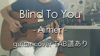 [TAB譜あり] Blind To You - Aimer (guitar cover)