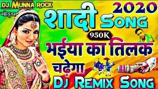 शादी गाना || Shadi Dj Song,Bhaiya Ka Tilak Chadega ||New Dj Remix 2020 Vivah Dj Song  Dj Munna Godda