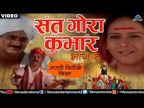 Sant Gora Kumbhar - Part 1