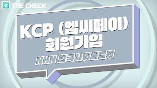 ☑️더체크 KCP(엠씨페이) 회원가입방법 [1초 카드매…
