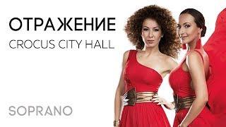 �������� ���� SOPRANO - Отражение (Концерт в Crocus City Hall) ������
