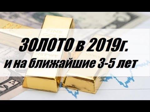 Цена золота на 2019г.и ближайшие 3-5 лет./Волновой анализ.
