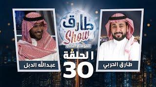 برنامج طارق شو الموسم الثاني الحلقة 30 - ضيف الحلقة عبدالله الدبل