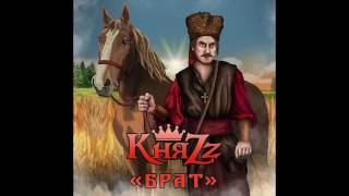КняZz - Брат (Сингл)