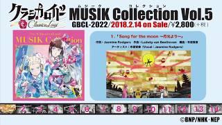 NHK Eテレで放送中のアニメ「クラシカロイド」第2シリーズの挿入歌を収録したCD第2弾 「クラシカロイド MUSIK Collection Vol.5」が2018年2月14日に発売!...