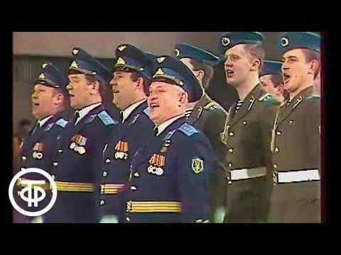 """Песня """"Богатырская наша сила"""", """"Когда поют солдаты"""", 1987 г."""