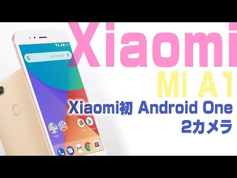 【 Xiaomi 初!】素アンドロイドで動きはヌルヌル!【 Xiaomi Mi A1 (Android One)Unboxing 】