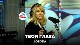 LOBODA - Твои Глаза (#LIVE Авторадио)